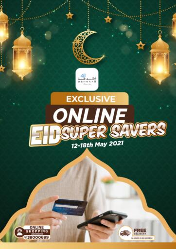 Bahrain Ashrafs offers in D4D Online. Eid Super Savers Exclusive Online Offers!. Enjoy Ashrafs Eid Super Savers Exclusive Online Offers!!  Amazing deals on Electronics, Mobiles, Appliances and Personal Gadgets! Offer Valid Until 18th May!! Enjoy Shopping!. Till 18th May