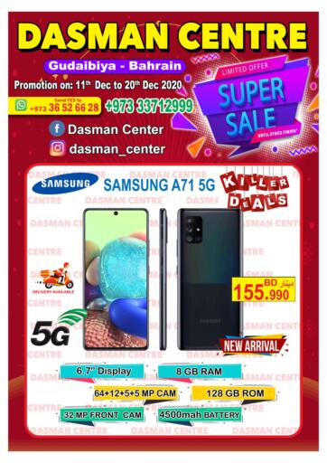Bahrain Dasman Centre offers in D4D Online. Limited Offer - Super Sale. Hurry up!! Dasman Centre provides