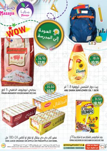KSA, Saudi Arabia, Saudi - Dammam Mazaya offers in D4D Online. Back To School. Now you can get your products from your favorite brands during the 'Back To School' at Mazaya Stores. This offer is only valid Till 24th August 2021.. Till 24th August