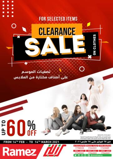 Bahrain Ramez offers in D4D Online. Clearance Sale. Here comes Ramez with Clearance Sale! Shop your favorite products at reduced prices. This offer is valid Till 15th March 2021. Happy Shopping!!. Till 15th March