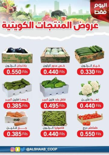 Kuwait Al Sha'ab Co-op Society offers in D4D Online. Kuwait Local Products. . Only on 8th January