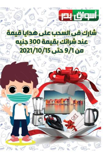Egypt - Cairo Aswak Badr offers in D4D Online. Special Offers. . Till 15th October