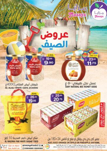 KSA, Saudi Arabia, Saudi - Dammam Mazaya offers in D4D Online. Summer Offers. . Till 21st September