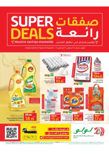 KSA, Saudi Arabia, Saudi - Dammam LULU Hypermarket  offers in D4D Online. Super Deal. During This Super Deal At LULU Hypermarket,   Grab Your Favorite Items At Low Price.  Offer Valid Till 31st August 2021. Happy Shopping!!. Till 31st August