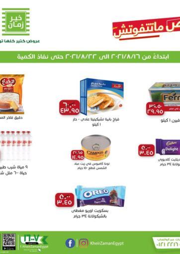 Egypt - Cairo Kheir Zaman  offers in D4D Online. Special offer. . Till 22th August