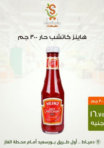 Egypt - Cairo  Hyper sahibat alsaeada Dametti  offers in D4D Online. Special Offer. . Until Stock Last