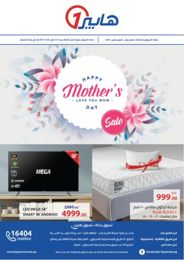 Egypt - Cairo Hyper One  offers in D4D Online. Happy Mother's Day. . Till 24th March
