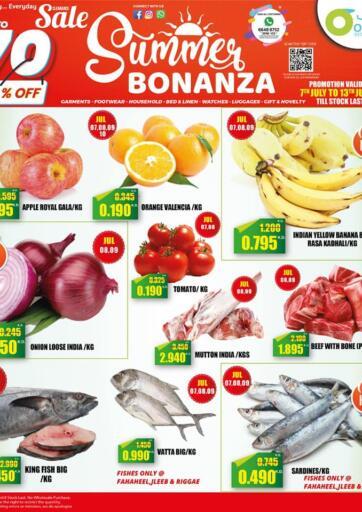 Kuwait Olive Hyper Market offers in D4D Online. Summer Bonanza. . Till 13th July
