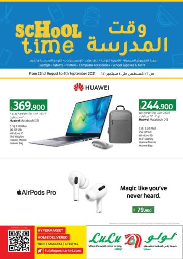 Oman - Salalah Lulu Hypermarket  offers in D4D Online. School Time. School Time Offer Available At Lulu Hypermarket. Get Amazing Offer For Selected Items . Offer Valid Till 4th September. Happy shopping....!!!!!. Till 4th September