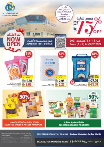 UAE - Sharjah / Ajman Union Coop offers in D4D Online. Now Open @ Jumeira. Best OfferGoing On For Food, Non-Food, Fresh Fruits & Vegetables, Groceries, Home Needs, Gadgets Etc.Now Open @ Jumeira Don't Miss This Chance. Get Your Favorites At Best Price! Hurry Up.  This offer is valid Till 03rd August 2021. Get Ready For The Shopping!!! Happy Shopping!. Till 3rd August
