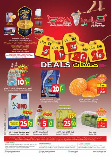 KSA, Saudi Arabia, Saudi - Qatif Layan Hyper offers in D4D Online. 5 10 15 20 25 SAR Deals. Now you can get your products from your favorite brands during the '5 10 15 20 25 SAR Deals' at Layan Hyper Stores. This offer is only valid Till 23rd March 2021.. Till 23rd March