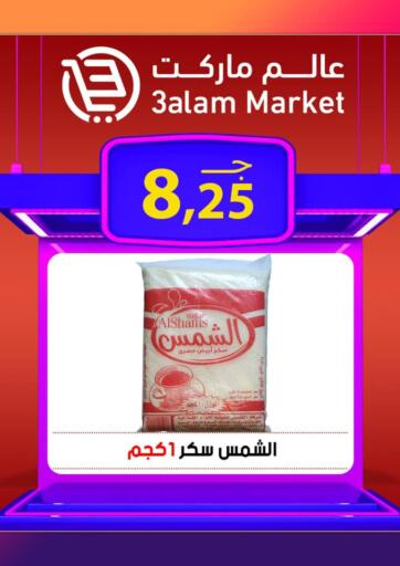 Egypt - Cairo 3alammarket offers in D4D Online. Daily Offers. . Only On 17th August