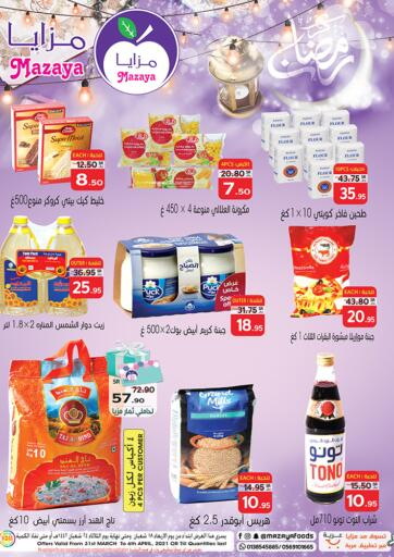 KSA, Saudi Arabia, Saudi - Qatif Mazaya offers in D4D Online. Special Offer. Now you can get your products from your favorite brands during the 'Special Offer' at Mazaya Stores. This offer is only valid Till 06th April 2021.. Till 06th April