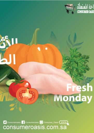 KSA, Saudi Arabia, Saudi - Al Khobar Consumer Oasis offers in D4D Online. Fresh Monday. . Only On 25th January