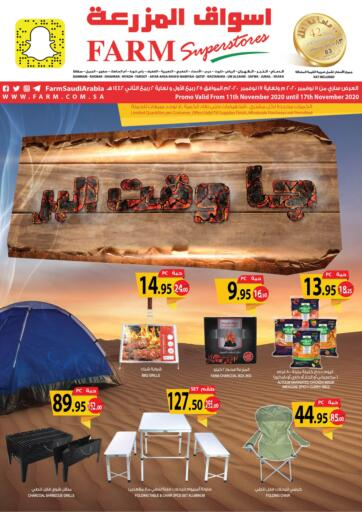 KSA, Saudi Arabia, Saudi - Al Khobar Farm Superstores offers in D4D Online. Outdoor & Camping ⛺. Get your favorite Home Needs and other products During 'Weekly Offers' at Farm Markets. Offer Valid Until 17th November 2020. Enjoy Shopping!!. Till 17th November