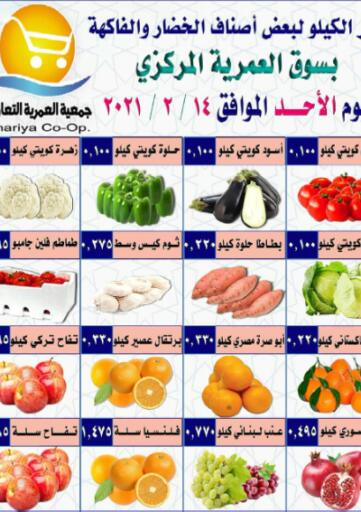 Kuwait Al Omariya Co-op.Society offers in D4D Online. Fresh Deals. . Only On 14th February