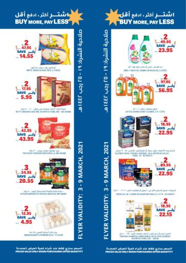 KSA, Saudi Arabia, Saudi - Jubail Tamimi Market offers in D4D Online. Buy More, Pay Less. Now you can get your products from your favorite brands during the 'Buy More, Pay Less' at Tamimi Market Stores. This offer is only valid Till 9th March 2021.. Till 9th March