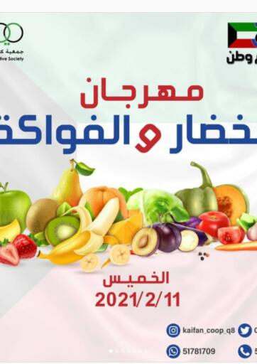 Kuwait Kaifan Cooperative Society offers in D4D Online. Special Offer. . Only On 11th February