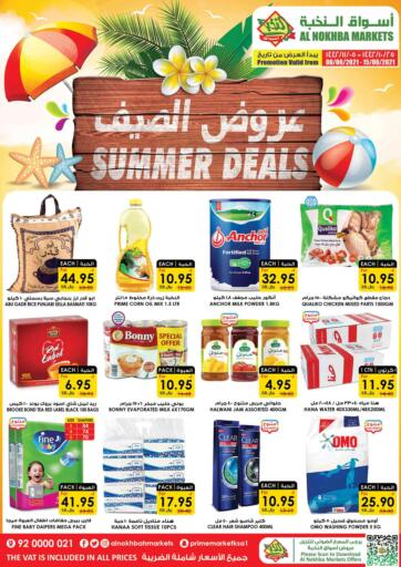 KSA, Saudi Arabia, Saudi - Sakaka Prime Supermarket offers in D4D Online. Summer Deals. Now you can get your daily products from your favorite brands during the 'Summer Deals' at Prime Supermarket Stores. This offer is only valid Till 15th June 2021.. Till 15th June