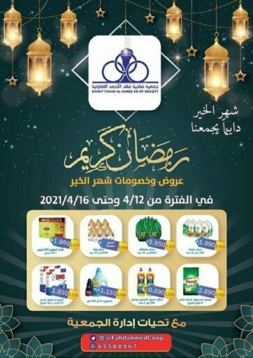 Kuwait Fahd Al Ahmad Cooperative Society offers in D4D Online. Ramadan Offers. . Till 16th April