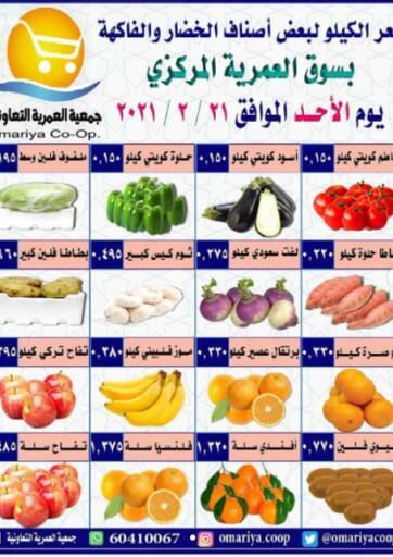 Kuwait Al Omariya Co-op.Society offers in D4D Online. Special Offer. . Only On 21st February