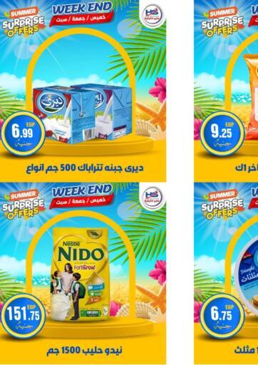 Egypt - Cairo Hyper Al Sharkia offers in D4D Online. Summer Surprise Offers. . Till 7th August