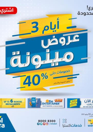 Bahrain eXtra offers in D4D Online. 3 Days Crazy Deal. 3 Days Crazy Deal with eXtra! Visit The Store Now And Get TV, Home Appliances and much more at reduced prices From extra. Offer Valid until  04th July. Enjoy Shopping!. Till 04th July