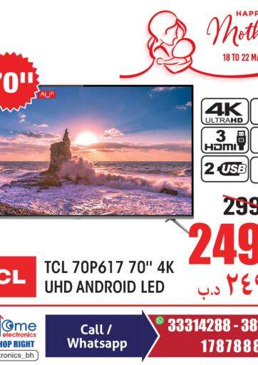 Bahrain Home Electronics offers in D4D Online. Happy Mother's Day. You'd Be Crazy To Miss Happy Mother's Day from Home Electronics. Offers on Mobiles, Home Appliances and many more are valid Till 22nd March. Hurry Now!! Enjoy Shopping!!! . Till 22nd March