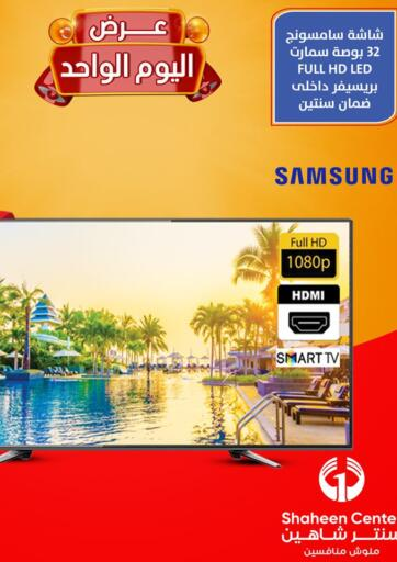 Egypt - Cairo Shaheen Center offers in D4D Online. One Day Offer. . Only On 14th September
