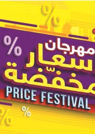 Egypt - Cairo El Fergany Hyper Market   offers in D4D Online. Price Festival. . Till 6th February