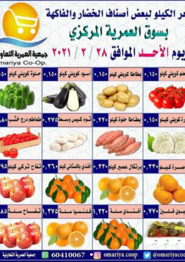 Kuwait Al Omariya Co-op.Society offers in D4D Online. Special Offer. . Only On 28th February