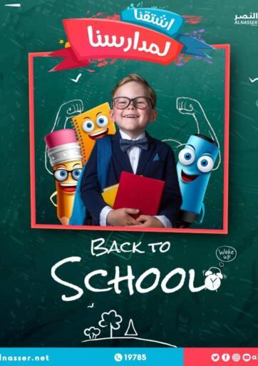 Egypt - Cairo Al Nasser offers in D4D Online. Back to School. . Until Stock Last