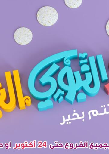 Egypt - Cairo  El Sorady market  offers in D4D Online. Mawlid Al-Sharif. . Till 24th October