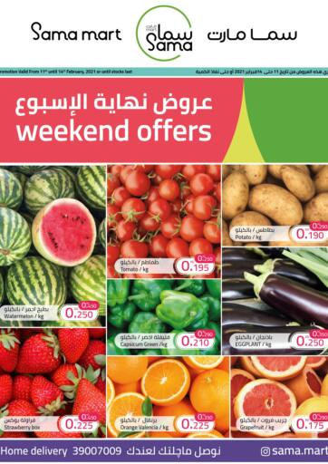 Bahrain Sama mart offers in D4D Online. Weekend offers. Get the Weekend offers On Groceries, Fresh Fruits & Veggies and alot more At Sama mart. Offer valid till 14th February. Have a great shopping!. Till 14th February