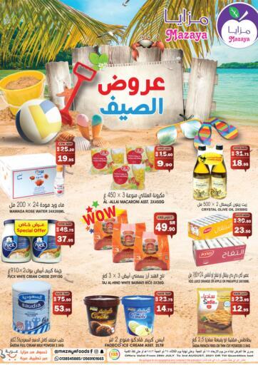KSA, Saudi Arabia, Saudi - Dammam Mazaya offers in D4D Online. Special Offer. . Till 03rd August