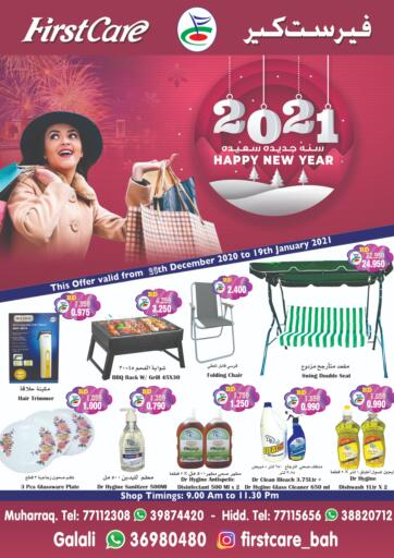 Bahrain First Care offers in D4D Online. New Year Offers. . Till 19th January