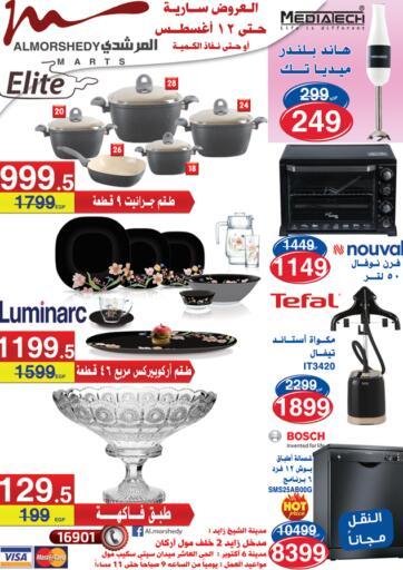 Egypt - Cairo Al Morshedy  offers in D4D Online. Summer Offers. . Till 12th August
