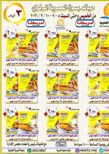 Kuwait Omariya Co-operative Society offers in D4D Online. Special Offer. . Till 10th July