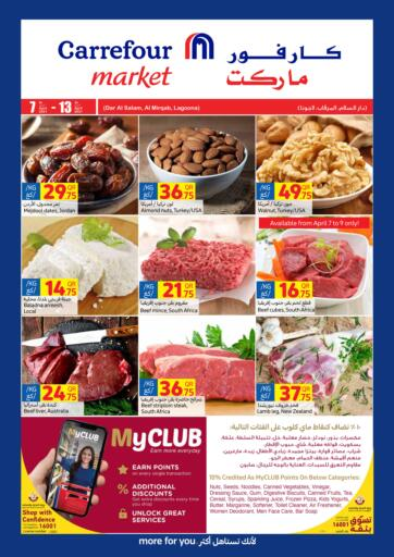 Qatar - Al Wakra Carrefour offers in D4D Online. Special Offer. Special  Offers Are Available At Carrefour.  Offers Are Valid till 13th April  .Hurry Up! Enjoy Shopping!!!!. Till 13th April