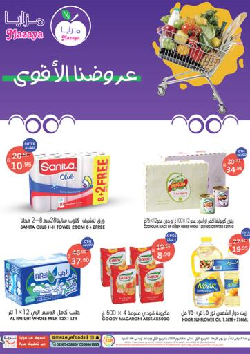 KSA, Saudi Arabia, Saudi - Dammam Mazaya offers in D4D Online. Best Offers. Best Offers at Mazaya. Exciting Offers Waiting For You Visit Their Nearest Store And Get Everything At Exciting Prices.  Validity Till 19th October 2021.  Enjoy Shopping!!!. Till 19th October