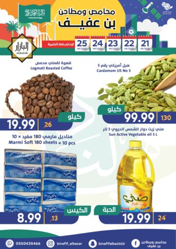 KSA, Saudi Arabia, Saudi - Dammam Bin Afif Bazaar offers in D4D Online. Special Offer. Special Offer at Bin Afif Bazaar. Exciting Offers Waiting For You Visit Their Nearest Store And Get Everything At Exciting Prices.  Validity Till 25th September  2021.  Enjoy Shopping!!!. Till 25th September