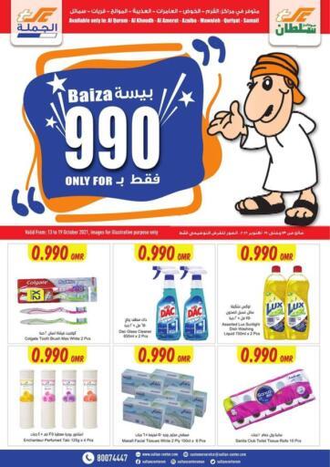 Oman - Sohar Sultan Center  offers in D4D Online. Baiza 990 Only For. . Till 19th October