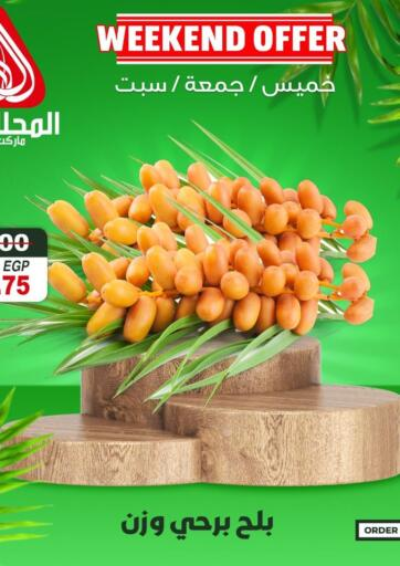 Egypt - Cairo El Mahallawy Market  offers in D4D Online. Weekend Offer. . Till 07th August