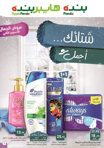 KSA, Saudi Arabia, Saudi - Al Khobar Hyper Panda offers in D4D Online. Beauty Offers. Take advantage of amazing discounts on all your daily necessities during Their 'Beauty Offers'. Offer available in all branches of  Hyper Panda. Offer Valid Only For Limited Days. Enjoy Shopping!!!. Until Stock Last