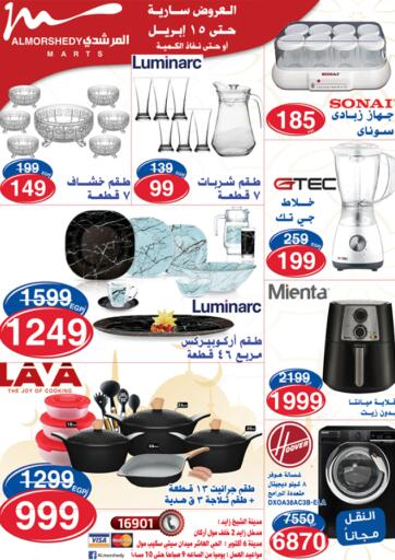 Egypt - Cairo Al Morshedy  offers in D4D Online. Special Offer. . Till 15th April