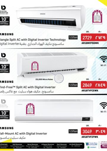 Qatar - Al Khor Techno Blue offers in D4D Online. upgrade your home cooling with samsung. upgrade your home cooling with samsung Offer Available @ Techno Blue. Offer Valid Till 10th September 2021. Shop Now!!. Till 10th October