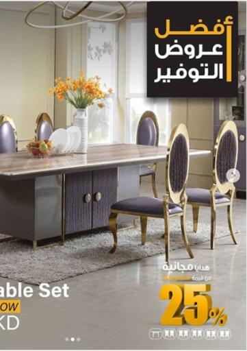 Kuwait At Home Furniture offers in D4D Online. Super Value Deals. . Until Stock Last