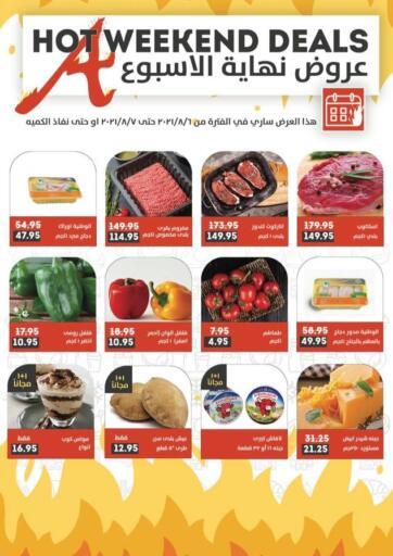 Egypt - Cairo Alfa Market   offers in D4D Online. Hot Weekend Deals. . Till 7th August