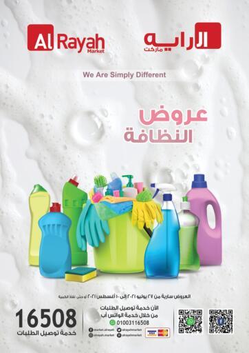 Egypt - Cairo Al Rayah Market   offers in D4D Online. Hygiene offers. Hygiene Offers Available At Al Rayah Market.Offer Valid Till 10th August. Enjoy Shopping.... Till 10th August