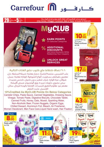 Qatar - Al Khor Carrefour offers in D4D Online. Weekly Offers. Now you can get your products from your favorite brands during the 'Weekly Offers' at Carrefour. This offer is only valid Till 5th October 2021.Grab Before The Offer Ends.!!!. Till 5th October
